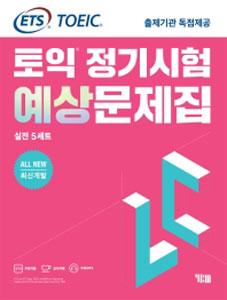 ETS TOEIC定期試験予想問題集LC(リスニング)(韓国本)