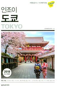 エンジョイ東京(2019)(韓国本)