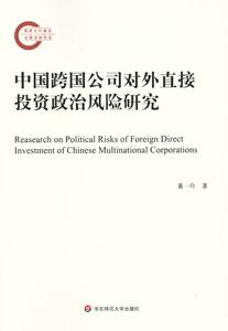 中国跨国公司対外直接投資政治風険研究