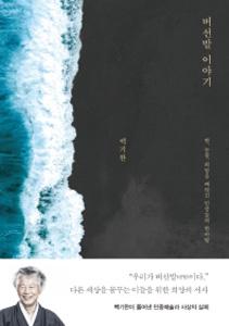 ポソンバルの物語(韓国本)