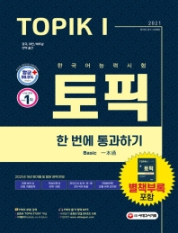韓国語能力試験TOPIK(トピック)1(2021)一度で合格(韓国本)