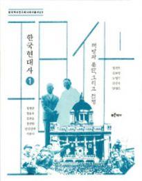 韓国現代史1(韓国本)