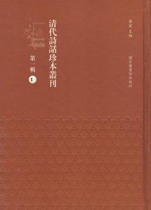 清代詩話珍本叢刊  第1輯全50冊