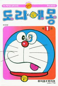 ドラえもん1(韓国本)