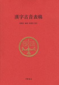 漢字古音表稿