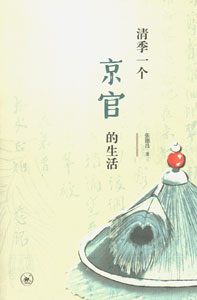清季一個京官的生活