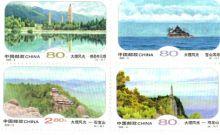 【切手】2000-8T 大理風光(4種)