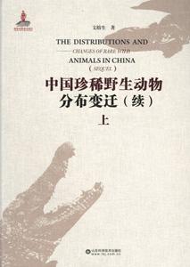 中国珍稀野生動物分布変遷(続)全3冊