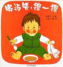 喝湯喽,擦一擦(きゅっきゅっきゅっ)