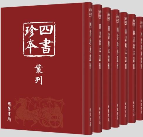 四書珍本叢刊  全265冊