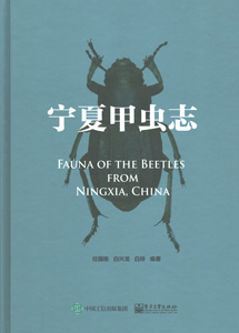 寧夏甲虫志 Fauna of The Beetles From Ningxia,China