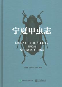 寧夏甲虫志 Fauna of The Beetles From Ningxia,China