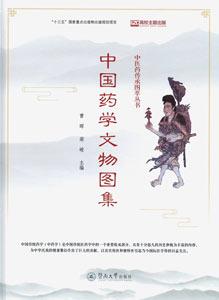 中国薬学文物図集