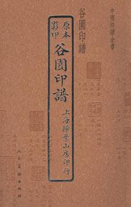 中国印譜全書  谷園印譜