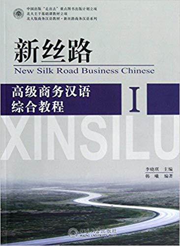 新絲路:高級商務漢語綜合教程1(附MP3)