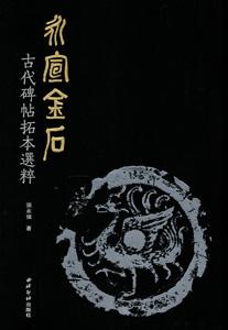 永宣金石:古代碑帖拓本選粹