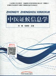 中医証候信息学