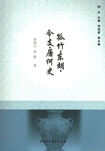 孤竹·東胡·令支·屠何史