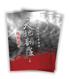 天地翻覆-中国文化大革命史(第3版修訂本)全3冊
