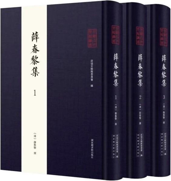 薛春黎集  全3冊