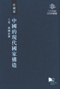 中国的現代国家構造  全3巻