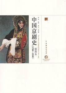中国京劇史(1790-1949)(挿図本)(第2版)