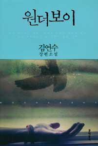 ワンダーボーイ(韓国本)