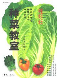 種菜教室(はじめての野菜づくり12ヶ月)