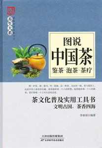 図説中国茶-鑑茶泡茶茶療