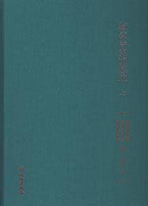 近代伝媒与中国西蔵的社会変遷  全3冊