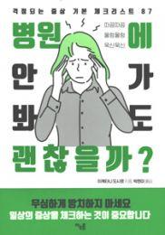 医者に行くべきかどうかわかる本(韓国本)