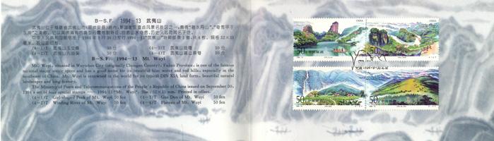 【切手】1994-13T 記念カバ-武夷山(4種)発行日スタンプあり
