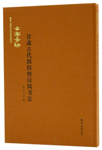 ◆古塞奇珍:甘粛古代簡牘暨漢簡書法