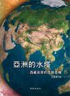亜洲的水塔:西蔵高原的生態危機