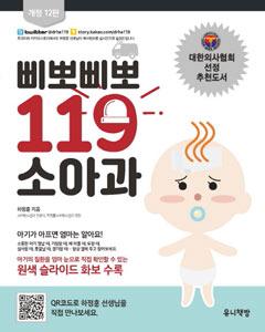 ピポピポ119小児科(改訂版12版)(韓国本)