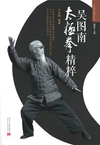 呉図南太極拳精粹(第2版)