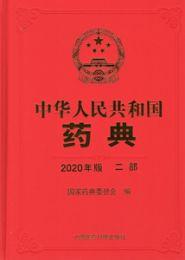 中華人民共和国薬典(2020年版)第2部