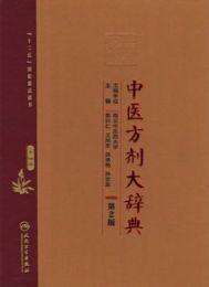 中医方剤大辞典(第2版)第4冊
