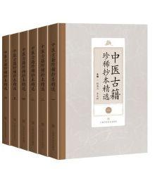 中医古籍珍稀抄本精選  全20冊