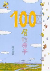 100層的房子(第2版)(100かいだてのいえ)