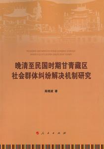 晩清至民国時期甘青蔵区社会群体糾紛解決機制研究