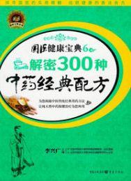 ◆解密300種中薬経典配方