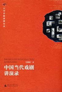 中国当代戯劇講演録