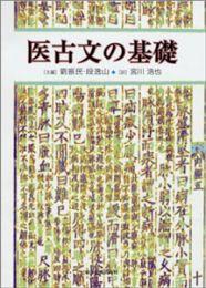 【和書】医古文の基礎