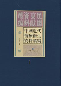 中国近代医療衛生資料彙編  全30冊