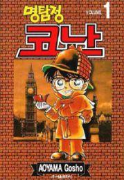 名探偵コナン 1-85(韓国本)