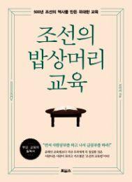 朝鮮のお膳をはさんだ教育 500年朝鮮の歴史を作った偉大な教育(韓国本)