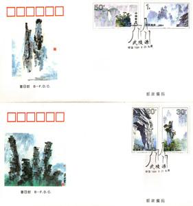 【切手】1994-12T 初日カバ-武陵源(4種)(2種づつ別封筒)