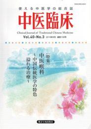 【和書】中医臨床 第158号(第40巻・第3号)中医喉科-中国伝統医学の特色溢れる治療