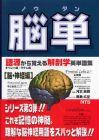 【和書】脳単―語源から覚える解剖学英単語集